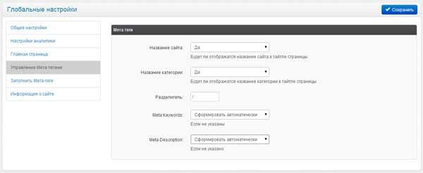 Управление мета-тегами в ImageCMS
