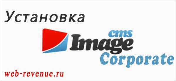 Установка ImageCMS Corporate.