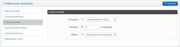 настройки главной страницы ImageCMS