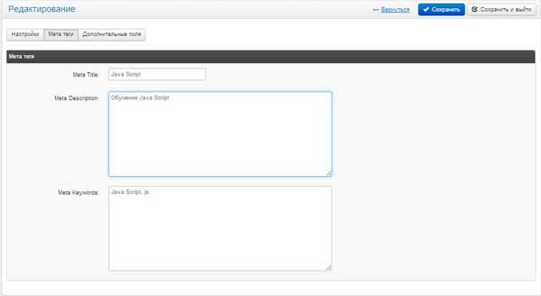 ImageCMS - редактирование мета-тегов для категорий