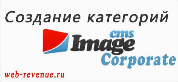 Урок 3. Создание записей (страниц) в ImageCMS Corporate.