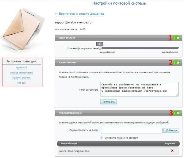Настройки почтовой системы