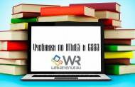 Учебники по HTML5 и CSS3, которые стоит прочитать