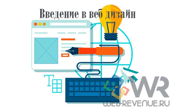 Веб дизайн - введение