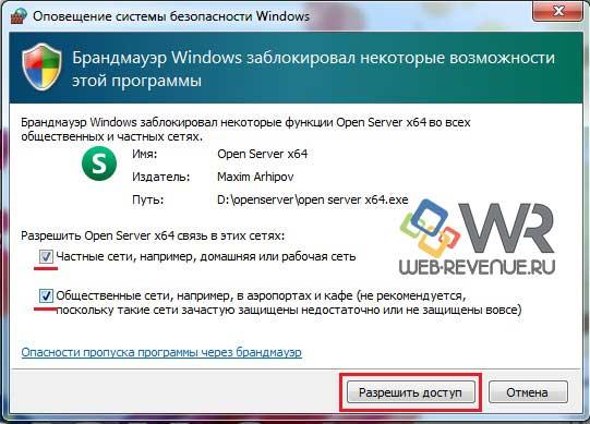 оповещение системы безопасности после запуска open server