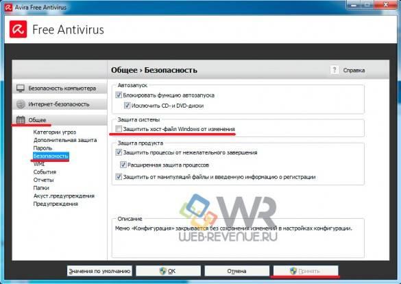 Отключаем защиту от изменений файла host в антивирусе avira