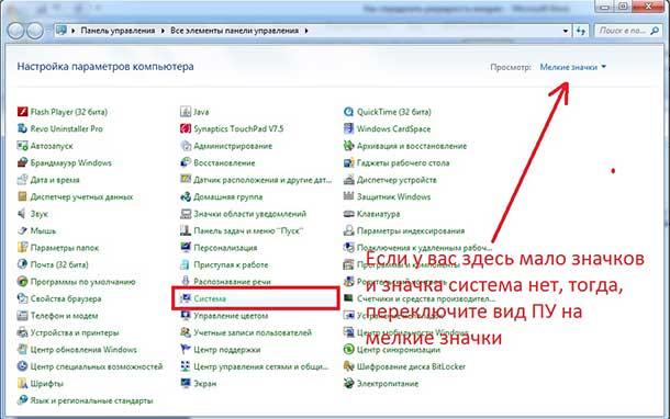 Панель управления windows7,8,10