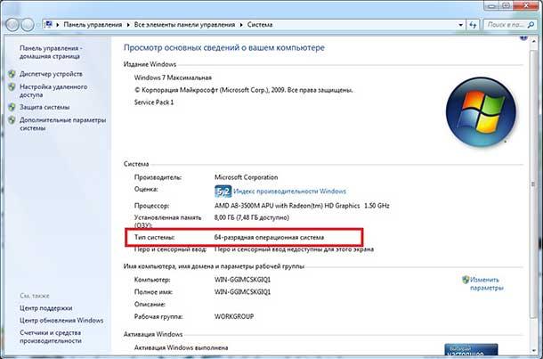 Разрядность системы Windows 7,8,10