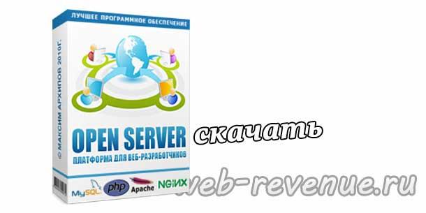 Скачать Open Server