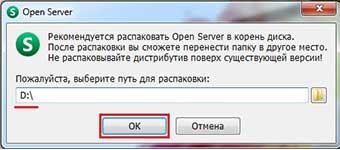 Указываем путь для установки open server