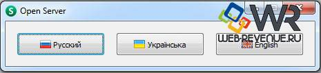 open server - выбираем локализацию