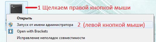 запускаем Open Server от имени администратора