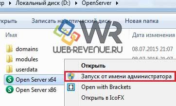 запуск open server от имени администратора