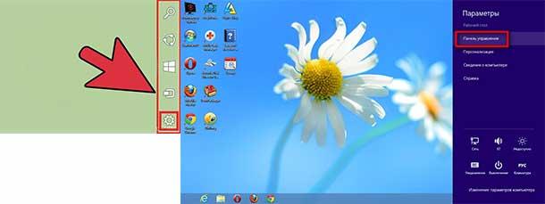 заходим в панель управления Windows 8, 8.1, 10