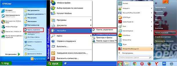 заходим в панель управления Windows XP, Vista, 7