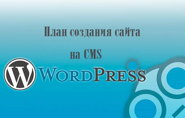 План создания сайта на WordPress