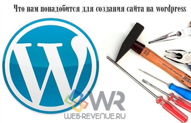 Что нам понадобится для создания сайта на wordpress