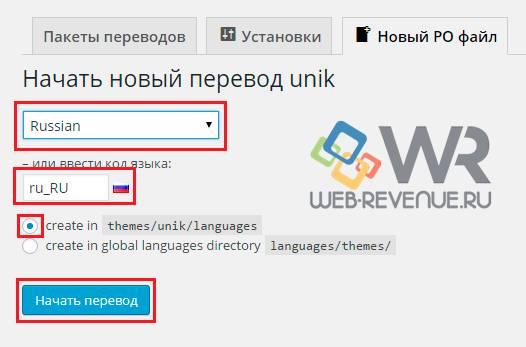 Выбор языка для перевода темы