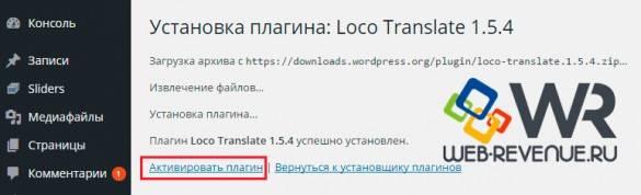 активируем плагин Loco Translate