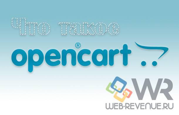 Что такое OpenCart