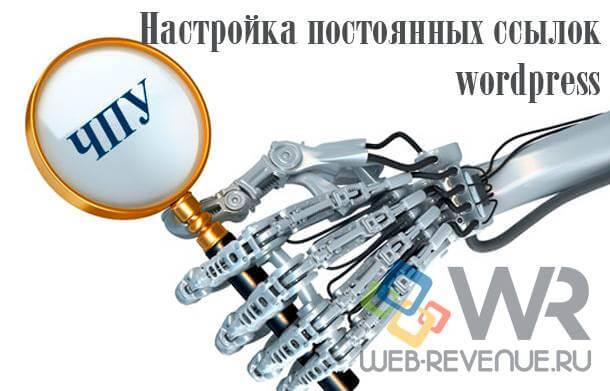 Настройка постоянных ссылок (ЧПУ) wordpress
