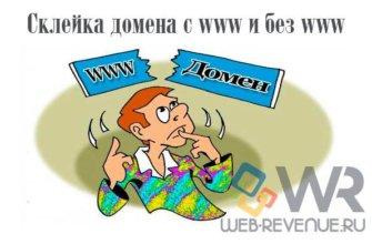 Склейка домена с www и без www