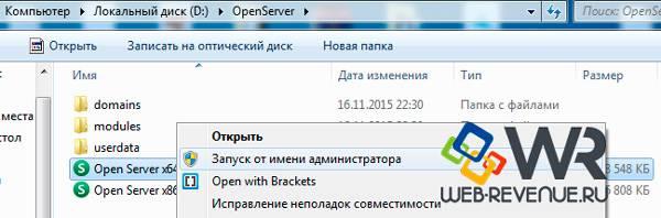 запуск openserver от имени администратора