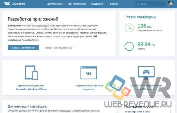 Регистрация приложения вконтакте и получение app id