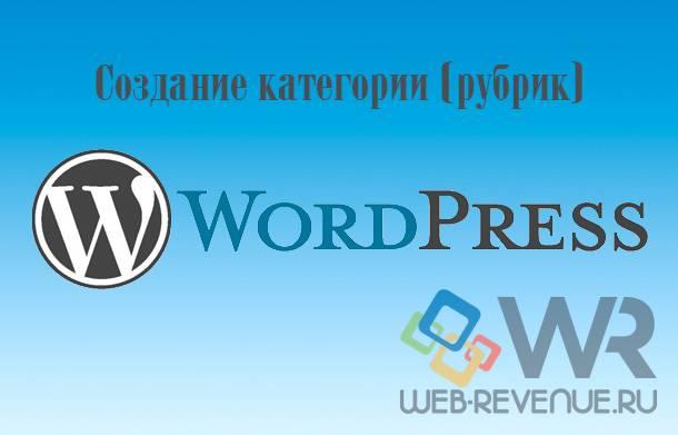 Создание категории (рубрик) wordpress