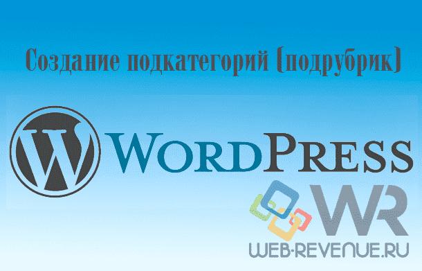 Создание подкатегорий (подрубрик) wordpress
