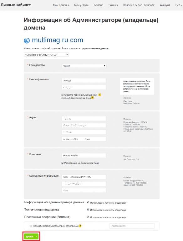 Вводим информацию об Администраторе (владельце) домена