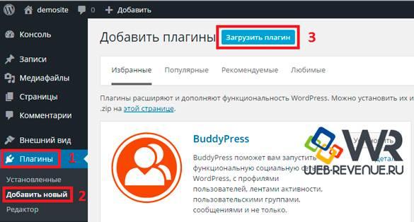 Загрузка wordpress плагина через админку