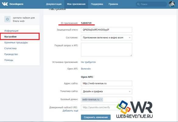app id приложения вконтакте