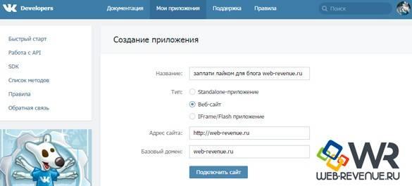 создание приложения вконтакте
