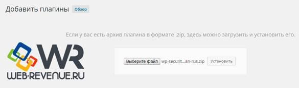 установка wordpress плагина в формате zip
