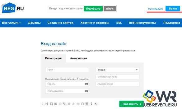 регистрируемся или авторизуемся на reg.ru