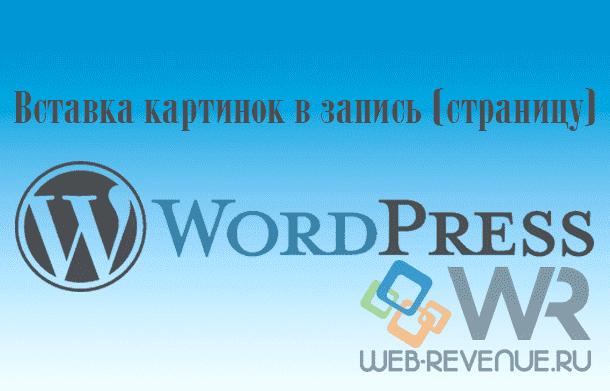 Вставка картинок в запись (страницу) wordpress