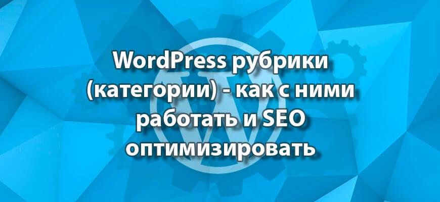 WordPress рубрики (категории) - как с ними работать и SEO оптимизировать