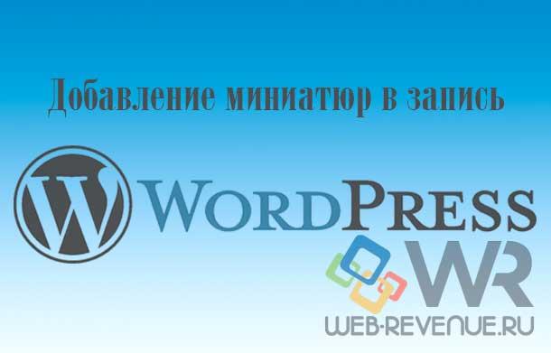 Добавление миниатюр wordpress