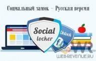 Social Locker RUS - социальный замок для wordpress | скачать бесплатно