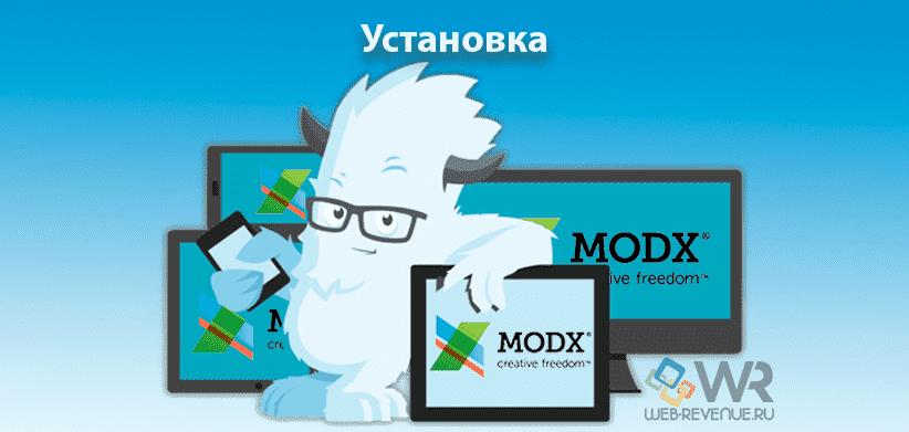 MODX - установка