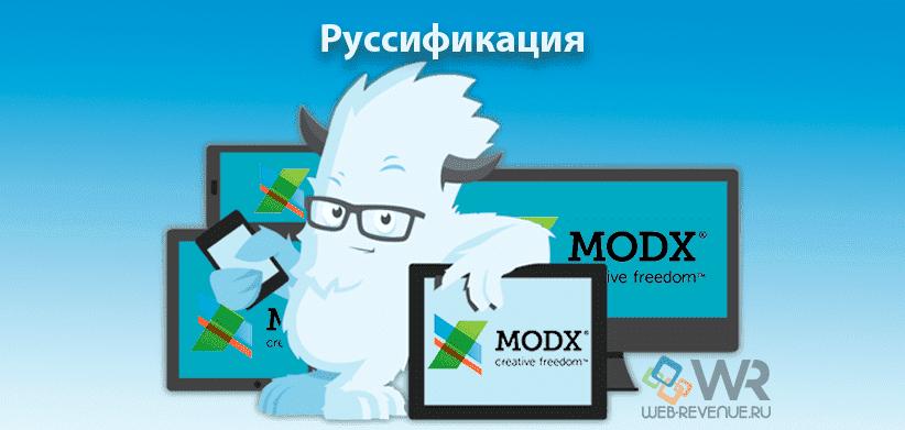 Русификация MODX
