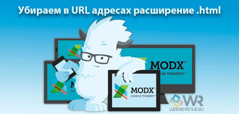 Как в MODX убрать в URL адресах расширение .html