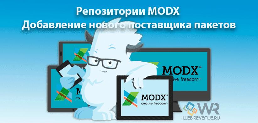 Репозитории MODX - Добавление нового поставщика MODX пакетов