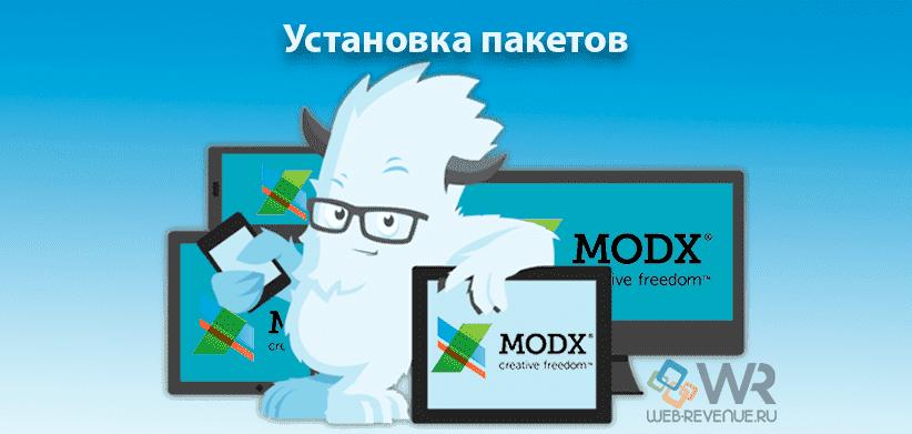 Установка пакетов MODX