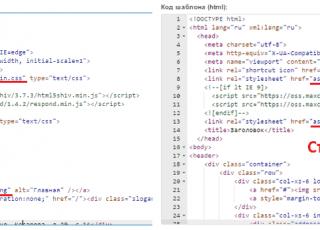 До и после редактирования кода шаблона