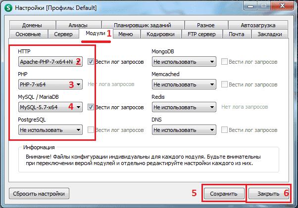 Open Server X64 скачать торрент - фото 4