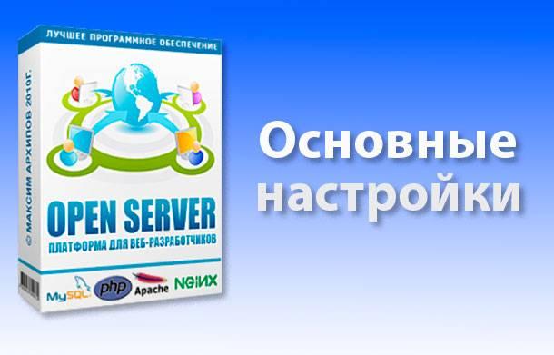 Настройка Open Server