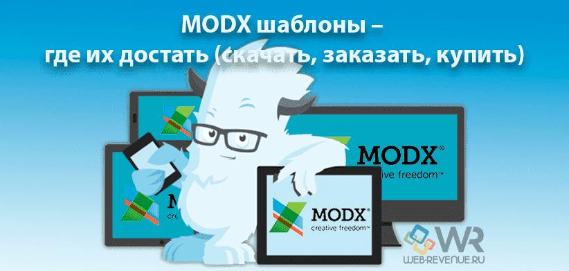 MODX шаблоны – где их достать (скачать, заказать, купить)