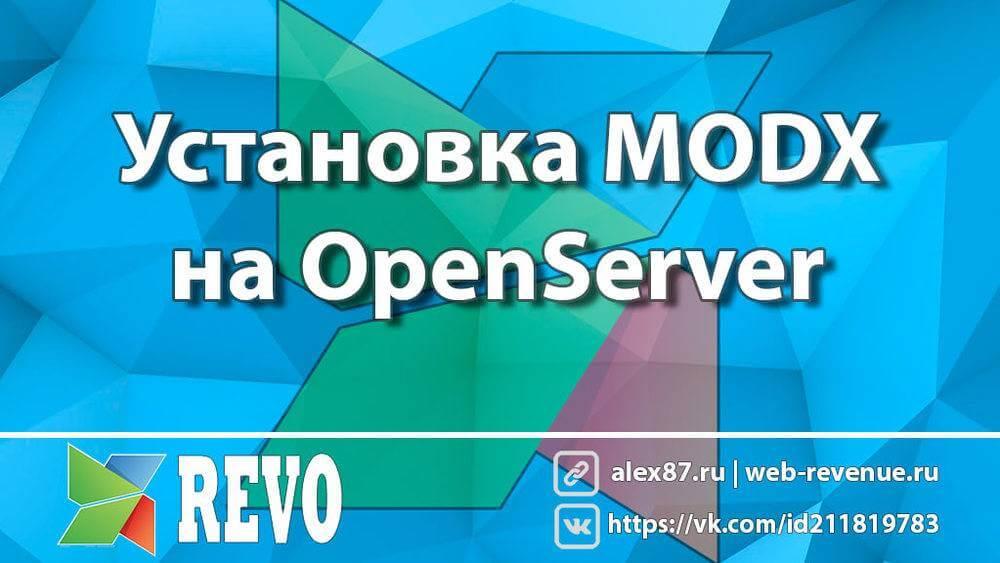 Установка MODX Revo на OpenServer